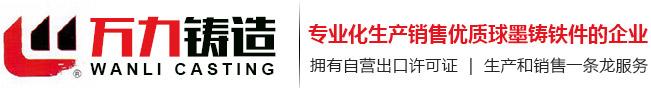 海安县万力铸造有限公司